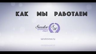 Организация свадеб Saratov SW как это происходит