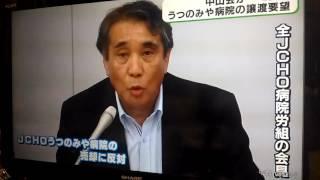 中山会がJCHO宇都宮病院を買収?とちテレニュース20160516
