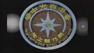 Publication Date: 2020-01-04 | Video Title: 香港真光中學校徽3D動畫 (1996-1999)