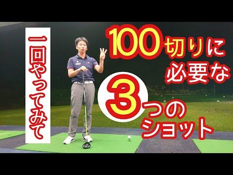 【ゴルフ/みつや】100切りのために必要な3つのショット❗