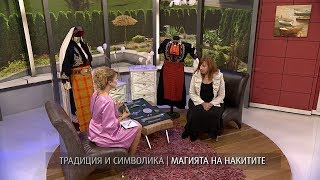 ОТБЛИЗО - Магията на накитите - Грозделина Георгиева