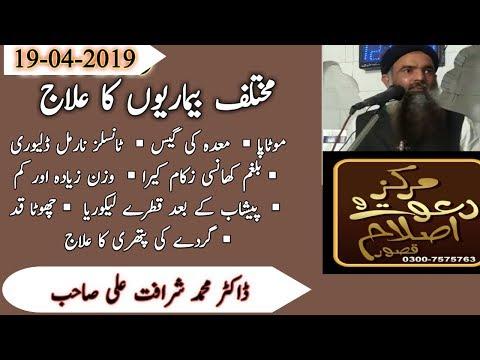 Questions & Answers session Urdu/Hindi 19-04-19 | Dr Sharafat Ali sb | Home Remedy | masjid.kasur
