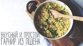 видео Пшенная каша с овощами