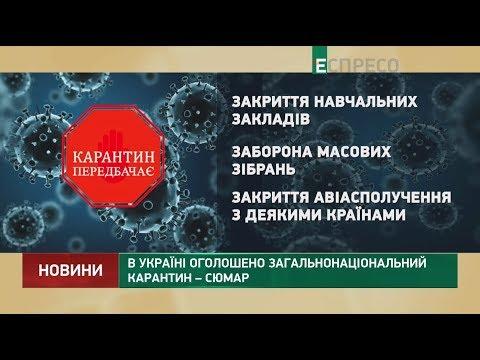 Загальнонаціональний карантин оголошено в Україні