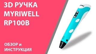 Myriwell 3D-pen RP100B - overzicht en handleiding www.losprinters.ru