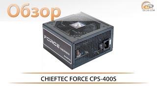 CHIEFTEC FORCE CPS-400S - обзор бюджетного блока питания