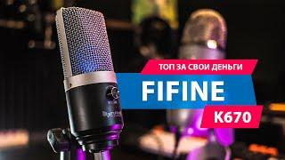 Fifine k670 vs Blue Yeti! Лучший USB микрофон с Алиэкспресс за 45$? Обзор, тесты звука