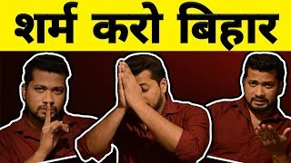 Bihari Number 1 video on Bihar Topper 2018  | Sharm Karo Bihar ( शर्म करो बिहार ) ft. Bibhu Nandan