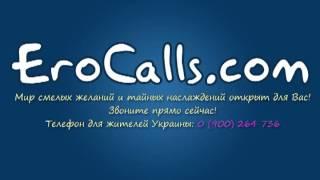 EroCalls com