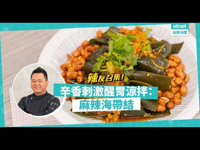 名廚黃亞保食譜:辣友召集!刺激醒胃「麻辣海帶結」,麻香辣層次豐富,拌麵拌皮蛋豆腐都得!