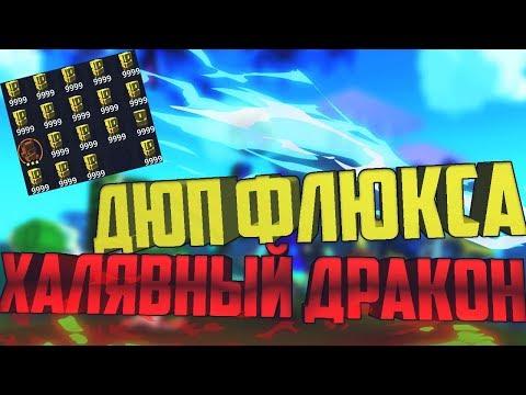 ДЮП ФЛЮКСА | БЕСПЛАТНЫЙ ДРАКОН | -ЭКОНОМИКА | Trove