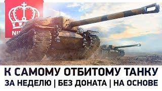 К САМОМУ ОТБИТОМУ ТАНКУ - ЗА НЕДЕЛЮ - БЕЗ ДОНАТА - ДЕНЬ ПЯТЫЙ