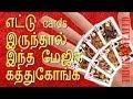 எட்டு cards இருந்தால் இந்த மேஜிக் கத்துக்கலாம்    amazing magic trick revealed in tamil    tamil uk