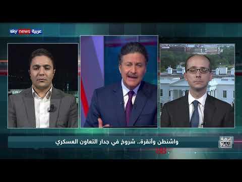 واشنطن وأنقرة.. شروخ في جدار التعاون العسكري  - نشر قبل 8 ساعة
