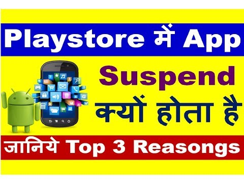 PlayStore में App Suspend क्यों होता है? Secret for Google Play Console Account