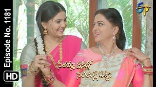 Seethamma Vakitlo Sirimalle Chettu | 14th June 2019 | Full Episode No 1181 | ETV Telugu