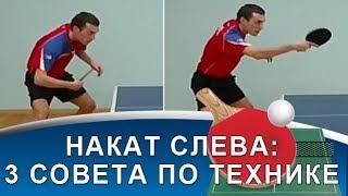 НАКАТ СЛЕВА в НАСТОЛЬНОМ ТЕННИСЕ (3 совета по технике наката слева в настольном теннисе)