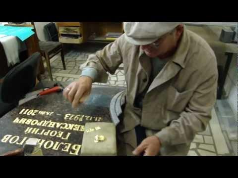 видео: Золочение букв на граните сусальным золотом.mp4
