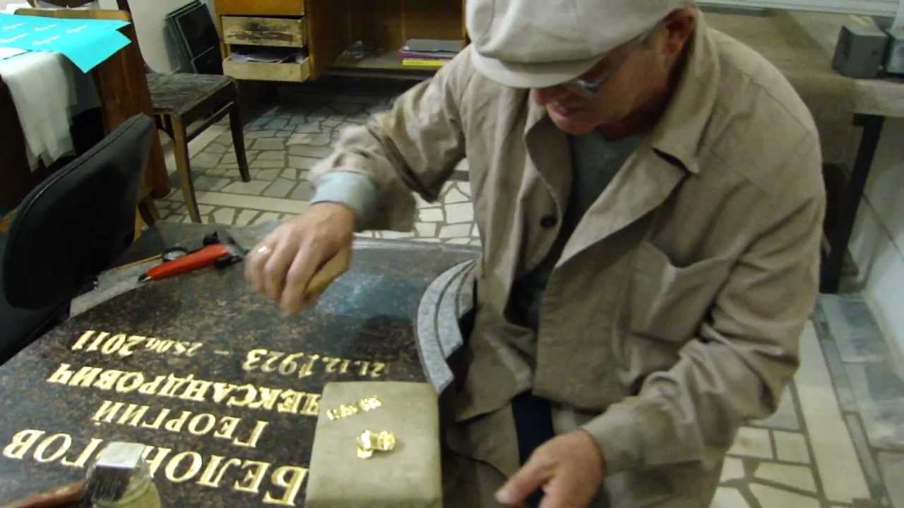 Покрытие памятников сусальным золотом - YouTube