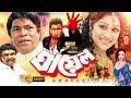 Ghayel - ঘায়েল | Omor Sani | Alo | Ashiqe | Lina | Miju Ahmed | Rajib | Bangla F