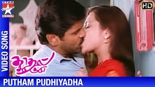 Kadhal Sadugudu Movie Songs