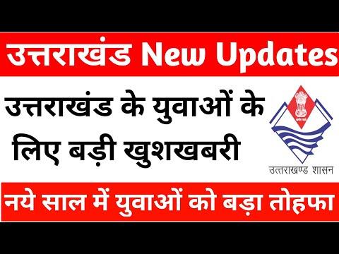उत्तराखण्ड के युवाओं के लिए अच्छी खबर - Good News For Uttarakhand | New Updates Uttarakhand!!