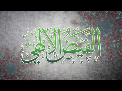 Afbeeldingsresultaat voor الفيض الأقدس