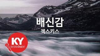 [KY ENTERTAINMENT] 배신감 - 젝스키스 (KY.5076) / KY Karaoke