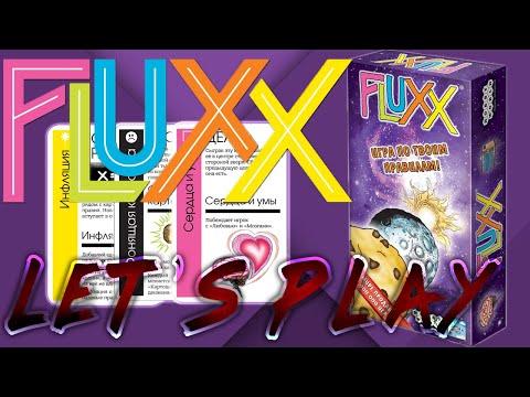 Сыграем? Let's Play игры Fluxx. Как играть в настольную игру Fluxx.
