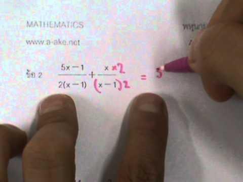 A.AKE  การบวกลบเศษส่วนพหุนาม  โดยเอเอก กวดเข้มคณิตศาสตร์ จ นครสวรรค์