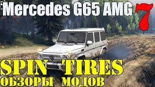 Моды в Spin Tires 2014 Mercedes-Benz G65 AMG Гелик 7