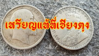 ONE RUPEE INDIA 1907 เหรียญเงินวันรูปี ที่เชียงตุง