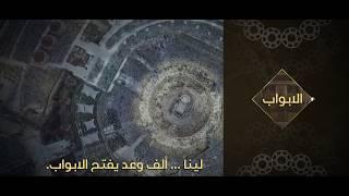 Tamer Ashour - Ya Hady | تامر عاشور - ياهادي