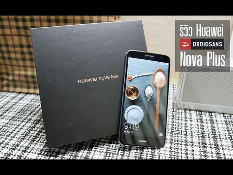 รีวิว Huawei Nova Plus กล้องดี มีกันสั่น - วันที่ 20 Dec 2016