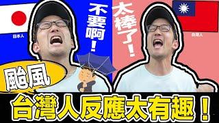 日本人羨慕台灣!?颱風假的時候台灣人的反應超好笑!Iku老師