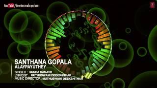 "Santhana Gopala Full Song | Malayalam Devotional ""Alaypayuthey"" | Sudha Ranjith"