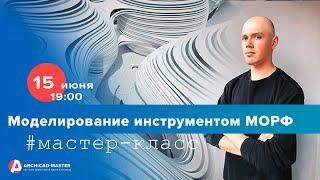 Мастер - Класс МОРФ