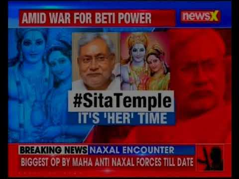 Reconstruction of Sita temple to begin in Sitamarhi district; finally, it's 'her' time