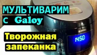 Творожная запеканка в мультиварке МУЛЬТИВАРИМ С GALOY РЕЦЕПТ Видео YouTube.