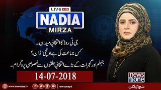 Live with Nadia Mirza |  14-July-2018 | Fawad Chaudhry | Qamar Zaman | Election 2018