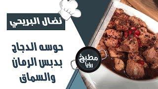 حوسة الدجاج بدبس الرمان والسماق - نضال البريحي