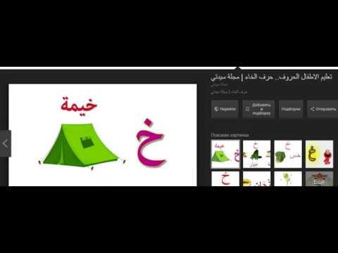 0009 Арабский язык -Буква ХА - Сеймур Джамал
