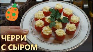 №2. Фаршированные помидоры Черри (с сыром)