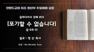 [포기할 수 없습니다]  HIS 주일예배실황   정산 목사   갈라디아서 강해  ep. 22  (07/04/21)