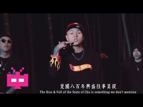 SUP MUSIC presents: CBLOCK  杀死忍者  Chinese Hip Hop China Rap 饶舌长沙说唱