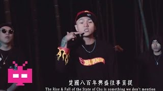 SUP MUSIC presents: C-BLOCK - 杀死忍者 - Chinese Hip Hop China Rap 饶舌/长沙说唱 YouTube Videos