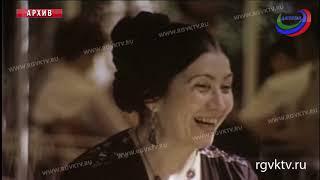 Народной поэтессе Дагестана Фазу Алиевой сегодня исполнилось бы 85