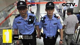 《一线》奇怪的报警人:民警展开秘密侦查 揭开了犯罪团伙黑幕 20180918 | CCTV社会与法