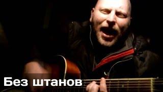 Диман Латаев - Без Штанов