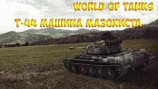 World of Tanks Средний танк Т-44, Мини обзор, Крик души, ВГ АП ПЛИЗ